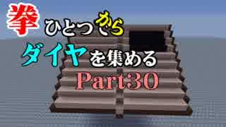 【Minecraft】拳ひとつでダイヤを集める Part30【ゆっくり実況】