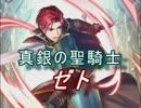 【FEヒーローズ】聖魔の世界 - 眠りの ゼト特集