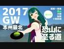 【結月ゆかり車載】2017GW ゼルビスで行く本州最北端 vol.2