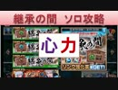 BLEACH ブレソル実況 part761(継承の間 心・力 ソロ攻略)