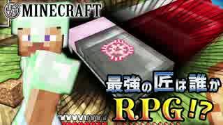 【日刊Minecraft】最強の匠は誰かRPG!?悪夢の世界ベシア編【4人実況】