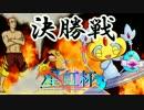 【実況】星虹杯で勝利の炎が強すぎて、相棒と共にメガ頂点! vsシャーレ