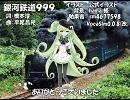 【V4_マクネナナ_Petit】銀河鉄道999【カバー】