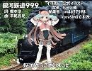 【りおん_V4】銀河鉄道999【カバー】