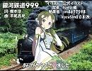 【MATCHA】銀河鉄道999【カバー】