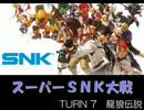 【MUGEN】スーパーSNK大戦 Part21