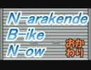 NBN-おかわり Part.14『三重県ぶらぶら編』