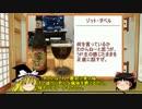 【ゆっくり】ほろ酔い霊夢がお酒を紹介Part4(輸入ビール3本)