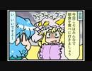 東方4コマ「がんばれ小傘さん」161 台湾例大祭編 あそぶよ