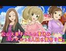 松山久美子さんの夏休み「アダルト2人組と夏祭り編」