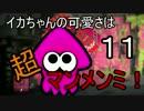 【スプラトゥーン2】イカちゃんの可愛さは超マンメンミ!11【ゆっくり】