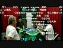 20170819 第9回 生主ミラクル麻雀王者決定戦(提供:暗黒放送)③
