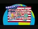 【ゆっくり】ゆっくりなボッチ旅 ニューヨーク旅行編 Part.00【ボッチ】