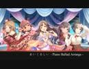 【アイマスアレンジ】あいくるしい - Piano Ballad Arrange -【ありがとう5th】