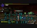 【3BH】バカで変態な3人組みが狩に出てみたXX【天眼編】
