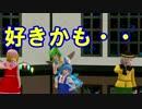 【そばかす式】 LaLaL危 こいし・チル坊・大ちゃん・ふらん