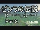 【ゼルダBoW】ゼンラの伝説 CHICKEN OF THE GABALD【初見】その2