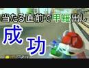 マリオカート8DX 幸流のレート上げの旅 Part75