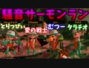 【スプラトゥーン2】騒音サーモンラン【4人通話実況】
