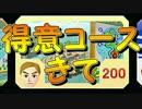 「得意コースにならな日々」【マリオカート8DX実況Part34】
