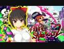 第78位:【スプラトゥーン2】イカ殺2 part01 ハイカラ強襲