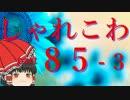【ゆっくり怪談】洒落怖〚part85-3〛