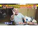 家、ついて行ってイイですか?(明け方) 2017/8/21放送分