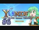【ゆっくり実況】こいしちゃんの島散歩#6【Yonder:theCCC】