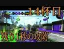 【スプラトゥーン2】ジャイロオフでも楽しいスプラ!【14杯目】