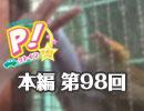 【第98回】高森奈津美のP!ットイン★ラジオ