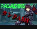 【Paladins】きりたんの実況#3