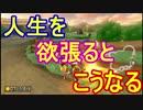 【実況】田舎からお届けするマリオカート8DX【part86】