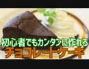 初心者でもカンタンに作れる チョコレートケーキ