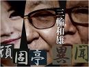 【頑固亭異聞】あまりに馬鹿げた韓国「徴用工問題」[桜H29/8/21]