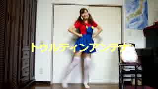 【みとん】 lllトゥティンアンテナlll 踊ってみた