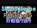 【シャドウバース】賞金400万のRAGE Shadowverse Wonderland Dreams振り返り