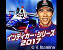 インディカー・シリーズ 2017 第14戦  ポコノ・インディカー...