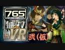765無双VR弐(仮) 「小鳥の妄想」【真・三国無双7Empires】