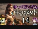 【Horizon Zero Dawn】ゆっくりだらだらHorizon Zero Dawn 14 【ゆっくり実況】