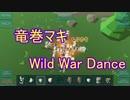 【弦巻マキ】Wild War Dance【歌うボイスロイド】
