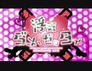 【初音ミク・結月ゆかり】浮気★ダメ、ゼッタイ【オリジナルMV】
