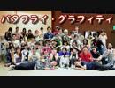 第27位:【局員の舞3in愛知】みんなで『バタフライ・グラフィティ』踊ってみた thumbnail
