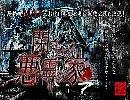 お化け屋敷「閉ざされた悪霊の家」に挑戦! 2017/8/12