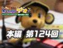 第29位:【第124回】れい&ゆいの文化放送ホームランラジオ!