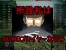 【WoT】ゆっくりテキトー戦車道 Type3 Chi-Nu編 第89回「便乗」