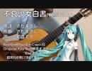 【ギター伴奏】不良少女白書/榊原まさとし【初音ミク】