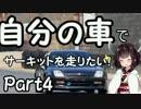 自分の車でサーキットを走りたい!part4
