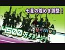 【グラブル実況】ついに七星の煌めき調整!4500万ダメージ!