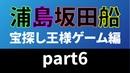 浦島坂田船「宝探し王様ゲーム」part6