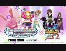 スーパーロボット大戦X-Ω アイドルマスター3作品期間限定参戦PV